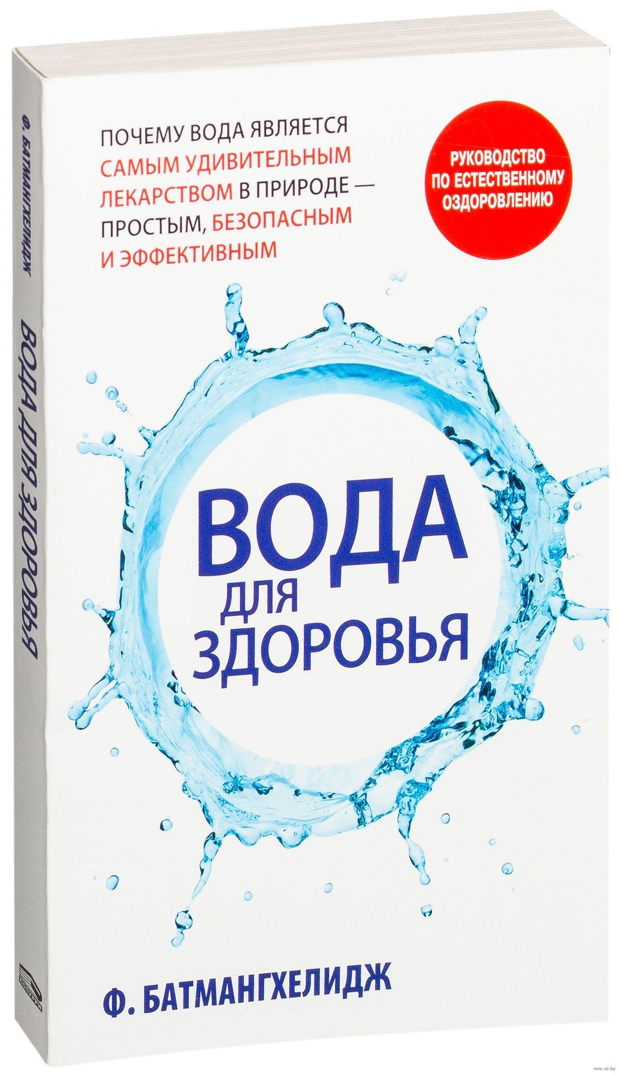 вода для здоровья книга