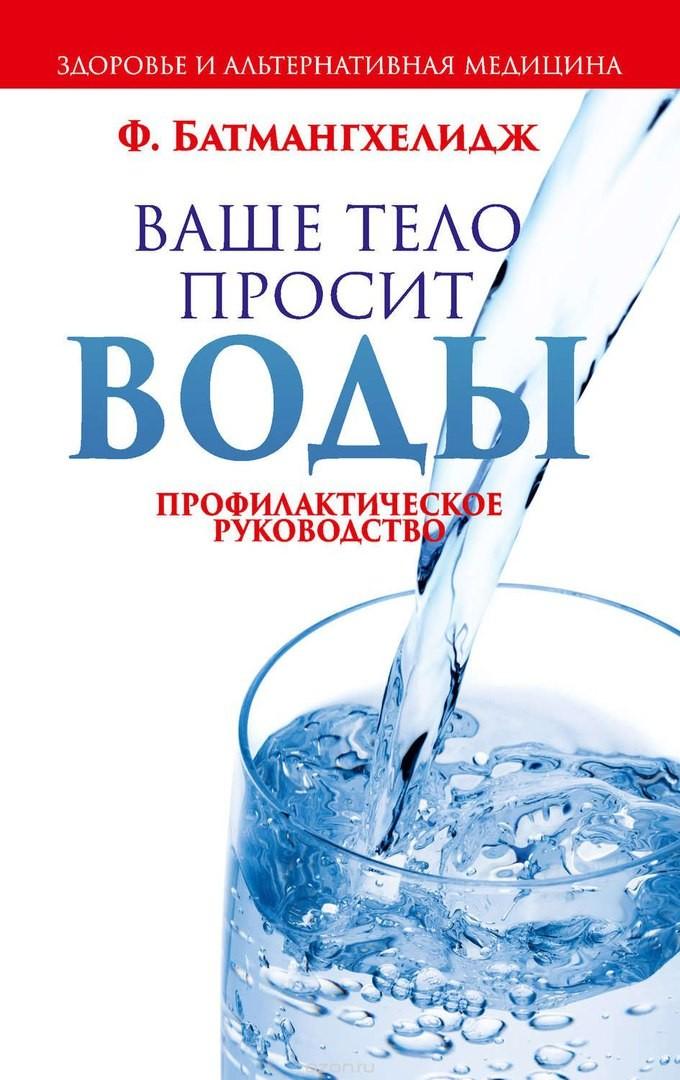 ваше тело просит воды книга