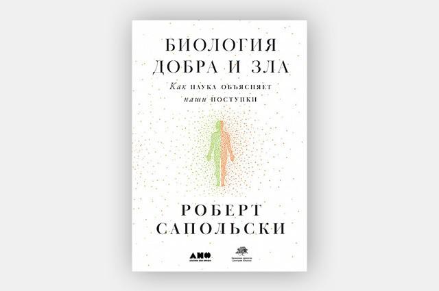 биология добра и зла книга