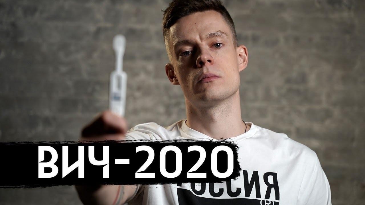 вич 2020 дудь